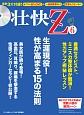 壮快Z (6)