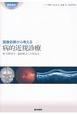 画像診断から考える病的近視診療 眼科臨床エキスパート