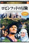 『ロビンフッドの冒険 懐かしの名作映画ベストコレクション17』ジョン・ペイサー
