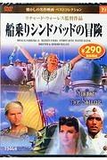 『船乗りシンドバッドの冒険 懐かしの名作映画ベストコレクション19』湯原弘康