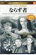 『ならず者 懐かしの名作映画ベストコレクション24』ジョン・ペイサー
