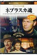 『ネブラスカ魂 懐かしの名作映画ベストコレクション26』ジョン・ペイサー