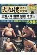 大相撲名力士風雲録 月刊DVDマガジン(17)