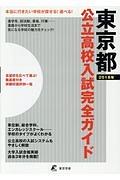 東京都 公立高校入試完全ガイド 2018