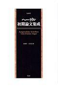 ヘーゲル初期論文集成