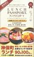ランチパスポート 神保町・御茶ノ水・水道橋・飯田橋 約3ヵ月間のお得なランチ旅(9)