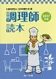 調理師読本 2017