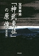 「神武東征」の原像<新装版>