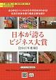 日本が誇るビジネス大賞 2017 あらゆるジャンルから今の日本がわかる!日本の未来を