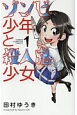 ゾンビ少年と殺人鬼少女 (1)