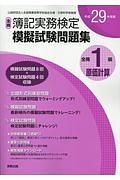 簿記実務検定 模擬試験問題集 全商1級 原価計算 平成29年