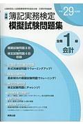簿記実務検定 模擬試験問題集 全商1級 会計 平成29年