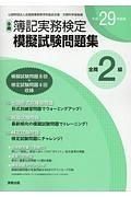 簿記実務検定 模擬試験問題集 全商2級 平成29年