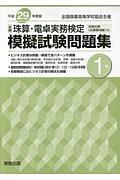全商 珠算・電卓実務検定 模擬試験問題集 1級 平成29年