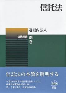 信託法 現代民法・別巻