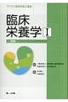 臨床栄養学<第4版> 総論 サクセス管理栄養士講座 (1)
