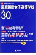 慶應義塾女子高等学校 高校別入試問題集シリーズA13 平成30年