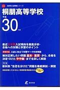 桐朋高等学校 高校別入試問題集シリーズA15 平成30年