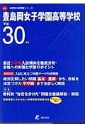 豊島岡女子学園高等学校 高校別入試問題集シリーズA43 平成30年
