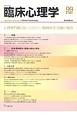 臨床心理学 17-3 心理専門職も知っておきたい精神医学・医療の現在 (99)
