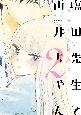 塩田先生と雨井ちゃん (2)