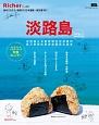 淡路島 島のごちそう、海遊びに日本遺産・・・新定番181!