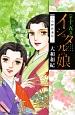 イシュタルの娘-小野於通伝- (15)