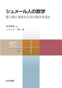 シュメール人の数学 共立スマートセレクション17