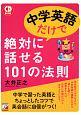 CD BOOK 中学英語だけで絶対に話せる101の法則