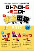 ロト7&ロト6&ミニロト スーパー黄金出現パターン 2017