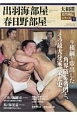 出羽海部屋・春日野部屋 大相撲名門列伝シリーズ1