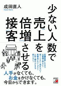 『少ない人数で売上を倍増させる接客』成田直人