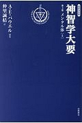 神智学大要3 メンタル体(上)<改訳決定版>
