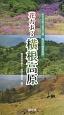花かおる 横根高原 前日光県立自然公園 鹿沼市横根高原