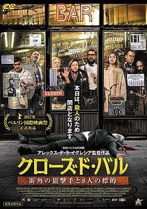 アレックス・デ・ラ・イグレシア『クローズド・バル 街角の狙撃手と8人の標的』