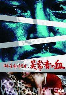 日本暴行暗黒史 異常者の血