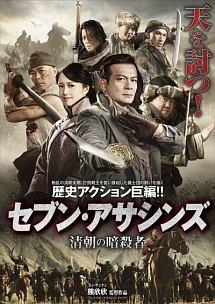 マイケル・ウォン『セブン・アサシンズ 清朝の暗殺者』