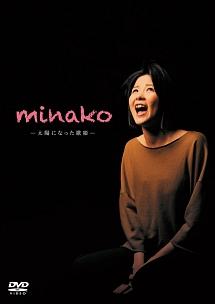 城戸裕次『舞台 「minako-太陽になった歌姫-」』