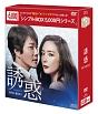 誘惑 DVD-BOX2 <シンプルBOX>