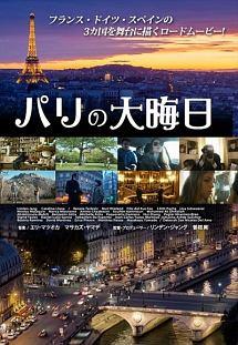パリの大晦日