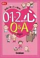 0・1・2歳児の心 Q&A 保育の「困った」を解決!