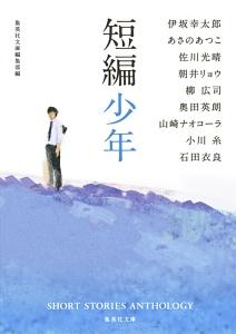 『短編少年』伊坂幸太郎