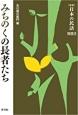 みちのくの長者たち 日本の民話<新版> 別巻2
