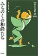 みちのくの和尚たち 日本の民話<新版> 別巻3