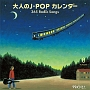 大人のJ-POP カレンダー 365 Radio Songs 8月 平和