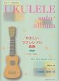 ビギナーのためのやさしいウクレレソロ曲集<保存版> 抒情歌・歌謡曲 TAB譜/歌詞付