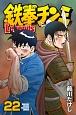 鉄拳チンミ Legends (22)