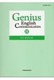 Genius English Communication3 ワークブック