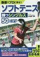 動画でプロに学ぶ!ソフトテニス勝つシングルス50のコツ