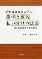 公用文と法令に学ぶ 漢字と仮名使い分けの法則 漢字は歌舞伎役者・仮名は黒子